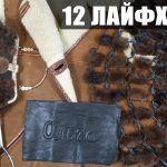 12 КРУТЫХ ШВЕЙНЫХ ЛАЙФХАКОВ ПО РАБОТЕ С КОЖЕЙ И МЕХОМ