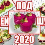 5 ИДЕЙ «ПОД ШУБОЙ» на Новогодний Стол 2020 /  Рецепты на Новый Год /  Новогоднее меню 2020