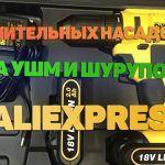 8 Насадок на УШМ и шуруповерт с Aliexpress