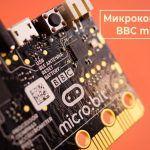 BBC micro:bit — учим JavaScript и Python в начальной школе. Железки Амперки