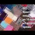 DIY Креативный плед на 10 петлях из остатков пряжи