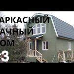 Дачный Каркасный Дом  — влог #3