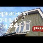 Дачный Каркасный Дом  — влог #4 Завершение строительства, обзор готового каркасного дома.