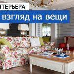 Дизайн интерьера и ремонт загородного дома 297 кв.м. в ЖК «Мишино»