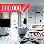 Дизайн квартиры за $5 000 000 / Пентхаус 500 м2 / Обзор стройки