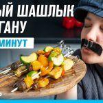 Домашний ШАШЛЫК в аэрофритюрнице | Вкусные ВЕГЕТАРИАНСКИЕ рецепты