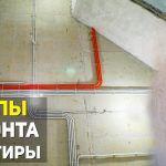 ЭТАПЫ РЕМОНТА КВАРТИРЫ: электрика, сантехника и кондиционирование
