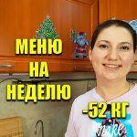 Экономное МЕНЮ НА НЕДЕЛЮ Для Похудения похудела на 52 кг / как похудеть мария мироневич