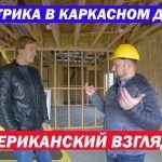 #Электрика в американском каркасном доме. Как строят каркасные дома в США.