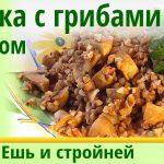 ГРЕЧКА ДЛЯ ПОХУДЕНИЯ как приготовить с грибами ? Рецепт БЕЗ ВАРКИ ? Диетические рецепты