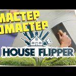 HOUSE FLIPPER НОВЫЙ ОБЗОР И ПЕРВЫЙ ВЗГЛЯД НА GAMEPLAY 2018   2020 ПРОХОЖДЕНИЕ СИМУЛЯТОР РЕМОНТ ДОМА