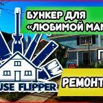 House Flipper #4- Бункер для «любимой мамочки» — Гараж — Ремонт всего