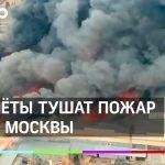 К тушению пожара на складе в Москве подключили авиацию. Видео