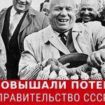 Как Повышали Потенцию Правительство СССР ? Секретные Рецепты Для Мужчин