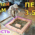 Как сделать Печь 3,5 на 4 кирпича для отопления частного дома своими руками