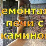 Как сломать старую кирпичную печь с камином. Демонтаж кирпичной печи в доме