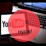 Как создать YouTube канал с нуля / Вкусные бизнес-рецепты