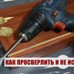 Как сверлить дерево пером без сколов