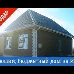 Хороший, бюджетный дом на ИЖС! Краснодар.