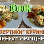 Курица Овощи Шампиньоны в сотейнике Айкук/Рецепты iCook/Посуда айкук/Мастер класс айкук
