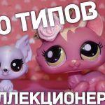 LPS: 10 ТИПОВ КОЛЛЕКЦИОНЕРОВ