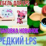 LPS О КОТОРОМ вы НЕ ЗНАЛИ / LPS консерва и мебель для Lps
