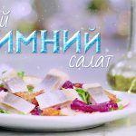 Легкий сезонный салат с сельдью и яблоками [Рецепты Bon Appetit]