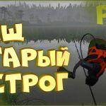 Лещ на Старом Остроге • Русская рыбалка 4 • Фарм  монет и опыта  Ловля на фидер