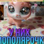 Lps: TVS с LPS  #5 | Мама и дочь больны биополярочкой !! (Лпс школота)