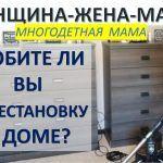 Любите ли Вы делать перестановку в доме? Ремонт в доме. Женщина-Жена-Мама Лидия Савченко