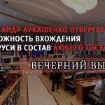 Лукашенко не допустит вхождения Беларуси в состав другой страны. ВЕЧЕРНИЙ ВЫПУСК «СН» 05.12.2019 16+
