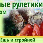 МЯСНЫЕ РУЛЕТИКИ с начинкой из сыра 🍗 КАК ПОХУДЕТЬ 🍗 Диетические рецепты