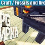 Майнкрафт с динозаврами #3 RPG кирка c авто прокачкой