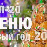 Меню на Новый год 2020   лучшие новогодние рецепты — мой ТОП 20