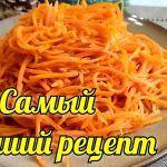 Морковь по-корейски. Масло не подогреваю! ПП рецепты
