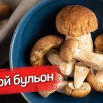НАСЫЩЕННЫЙ ГРИБНОЙ БУЛЬОН — рецепт шеф повара Волкова-Медведева