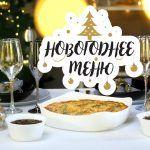 НОВОГОДНЕЕ МЕНЮ 2020: 3 фантастических блюда [Рецепты Bon Appetit]
