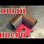 Новый способ разрезать круглую трубу под 45 градусов