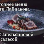 Новогодние рецепты от Лайпакова. Тунец с апельсиновой сальсой