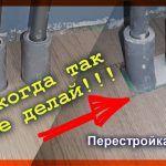 Обход трубы ламинатом. Переделки за ними)))