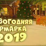 Обзор последнего обновления 2019• Русская рыбалка 4 •Новогодняя ярмарка, еда, алкоголь, блесна и пр