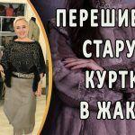 ПЕРЕШИВ СТАРОЙ КОЖАНОЙ КУРТКИ В ЖАКЕТ |Москва|. Как полностью изменить дизайн старой куртки из кожи