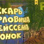 Пескарь, дрейссена, перловица на Вьюнке • Русская рыбалка 4 • Ловля фидером