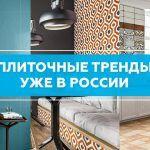 Плиточные тренды уже в России