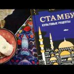 Помм Лармуайе «Стамбул. Культовые рецепты»