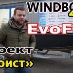 Попался! WindBoat 4.5 EvoFish. Это сладкое слово — Тюнинг. Глубокая модернизация лодки в сервисе.