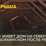 После пожара: выдерживает ли новая кровля дома на Северном Власихинском сюрпризы погоды?