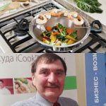 Приготовление на посуде ВОК iCook от AMWAY, Рецепты от Рината