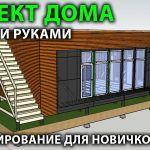 Проект дома своими руками в SketchUp.  Проектирование домов для новичков.