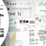 Программа для проектирования электрощитов. OmniGraffle   KonstArtStudio